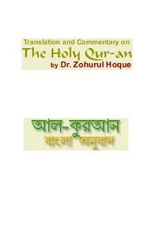 al quran bangla translation pdf file