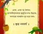 পহেলা বৈশাখ মোবাইল মেসেজ (Pohela Boishakh MobileSMS)